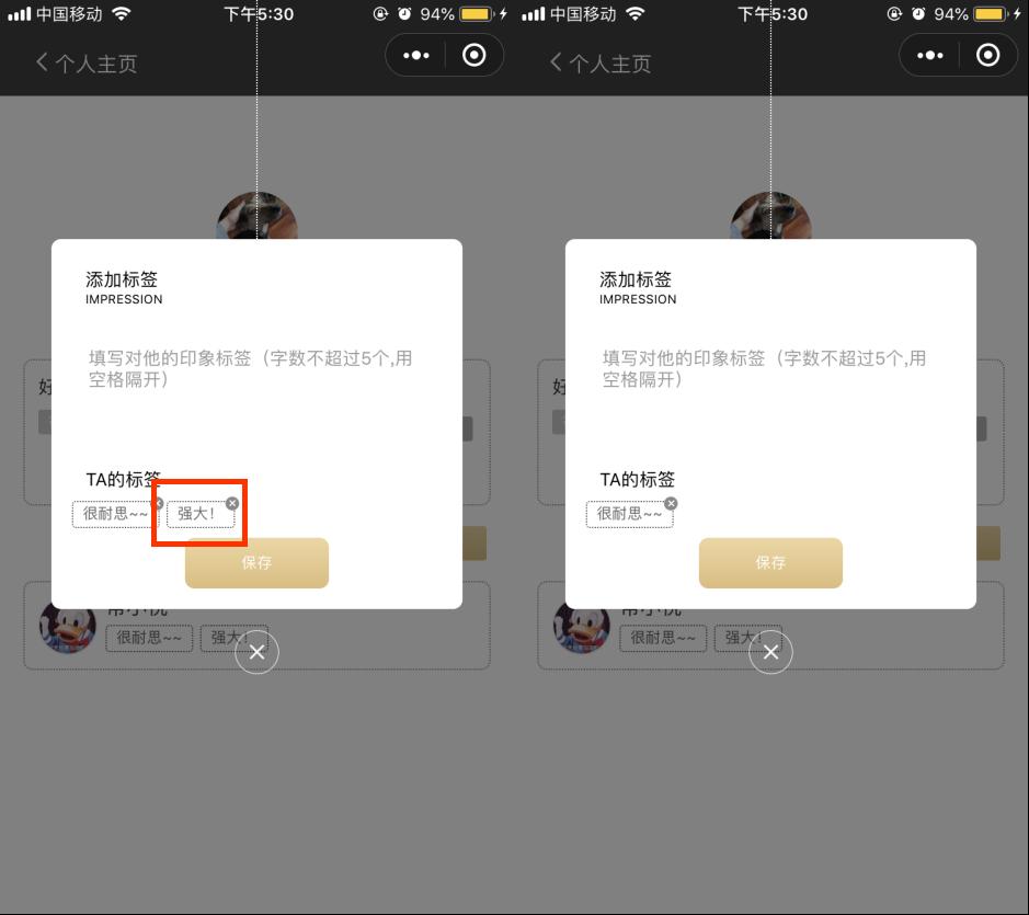 帮推名片小程序好友印象标签功能更新